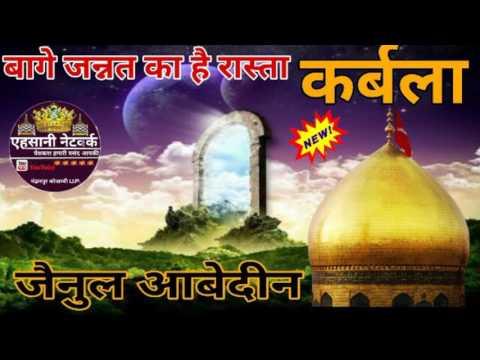 बागे जन्नत का है रास्ता कर्बला bage jannat ka hai raasta Karbala.by Zainul abedin kanpuri new naat