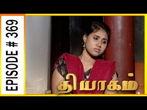 Thiyagam - Sun TV Tamil Serial | Episode 369 | Vision Time
