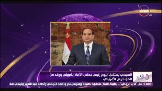الأخبار - السيسي يستقبل اليوم رئيس مجلس الأمة الكويتي ووفد من الكونجرس الأمريكي