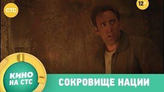 Сокровище нации | Кино в 21:00