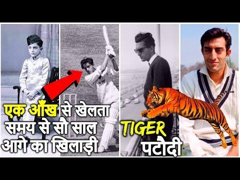 Tiger Pataudi Biography ➡ एक आँख से खेलता समय से सौ साल आगे का खिलाड़ी ➡ Tiger's Tale ➡ Success Story Mp3