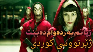 Money Heist (Lacasa De Papel) Theme Song (My Life Is Going On) Kurdish Subtitle