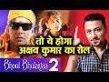 Bhool Bhulaiyaa 2 में Akshay Kumar का होगा ये रोल | जानिए
