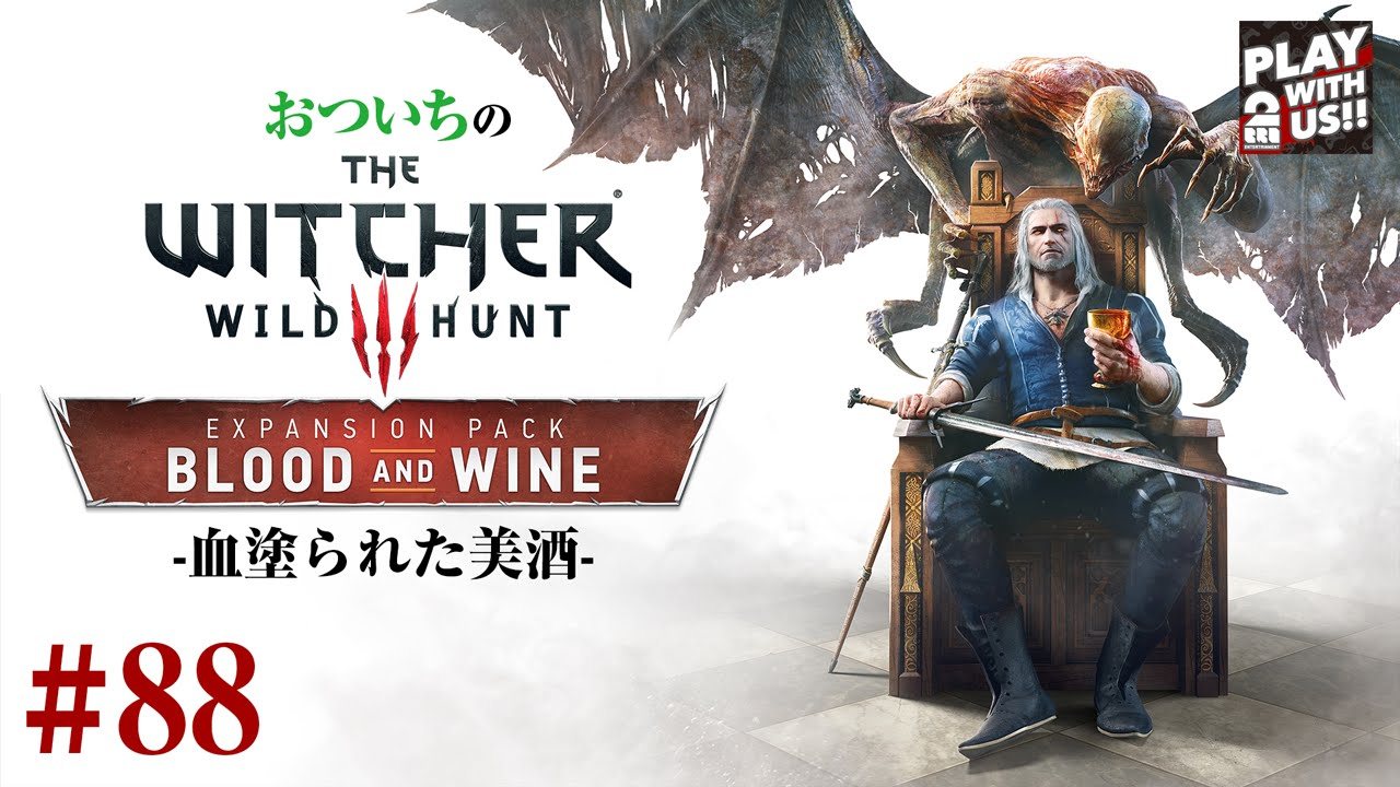 88【THE WITCHER 3】おついちの「ウィッチャー3」血塗られ