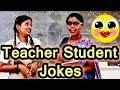 Teacher Student Comedy | जनावरांची डॉक्टर होणार | Funny Girl | Marathi Jokes