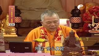 【唯心聖教安心真經39】  WXTV唯心電視台