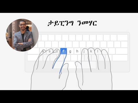 ታይፒንግ ንመሃር / Let's Learn Typing Together