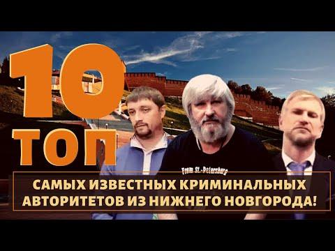 Место для бесстрашных! ТОП 10 воров в законе, которые орудовали в Нижнем Новгороде