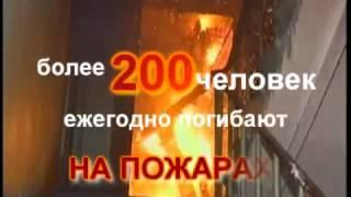 Социальный видеоролик по пожарной безопасности(, 2013-07-16T16:31:17.000Z)