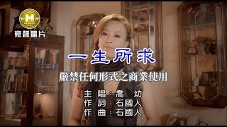 喬幼-一生所求【KTV導唱字幕】1080p