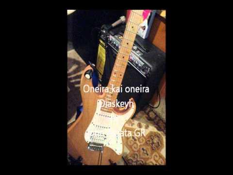 oneira kai oneira - Instrumental - Diaskeyh by John Akrata GR
