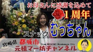 【元祖マー坊チャンネルNo185】お母さんに感謝を込めて1周年、『スナッ...