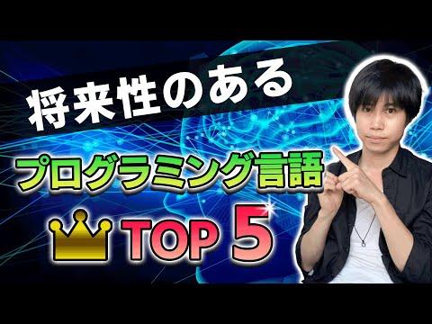 【初心者必見】将来性がある人気のプログラミング言語TOP5