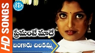 Bangaru Chilakamma Video Song - Premante Maade Movie || Vinay Babu || Reena