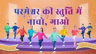 Hindi Christian Dance Video | परमेश्वर की स्तुति में नाचो, गाओ | Praise God Before His Throne