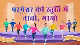 Hindi Christian Dance Video | परमेश्वर की स्तुति में नाचो, गाओ | Praise God Forever Without Pause