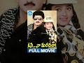 Osi Naa Maradala Full Movie | Suman, Soundarya, Sudhakar, Brahmanandam | Sagar | M M Keeravani