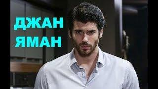 Джан Яман турецкий актер, биография, личная жизнь. Сериал Ранняя пташка