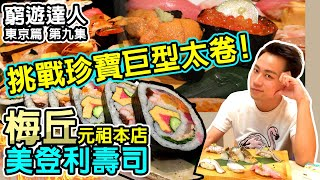 窮遊達人 VLOG 東京篇 (10) 人氣名店 梅丘 美登利壽司  | 挑戰 超特大海鮮卷 大盛 大胃王  |