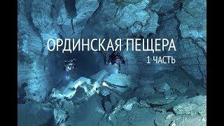 Съемки в Ординской пещере ORDACAVE part 1