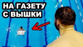 видео вышки для прыжков в воду