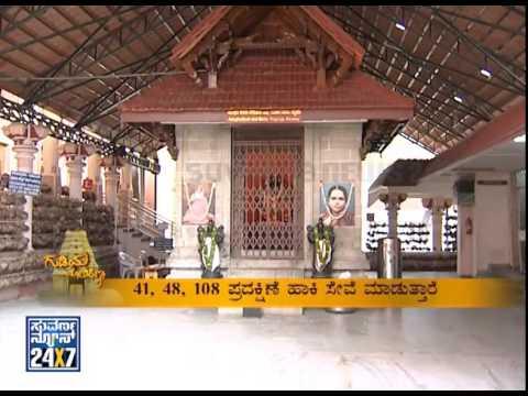 Karya siddhi anjaneya temple | Gudiya Nodiranna (ಗುಡಿಯ ನೋಡಿರಣ್ಣ ) Part1