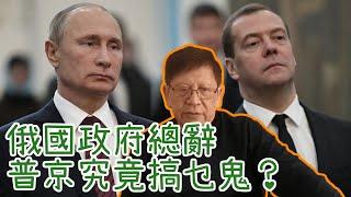 俄國政府總辭-普京究竟搞乜鬼-特朗普彈劾案進展-蕭若元-理論蕭析-2020-01-16