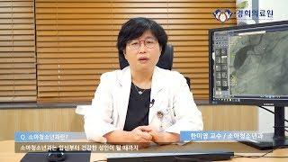 소아청소년과란?_경희대학교병원 소아청소년과 한미영 교수
