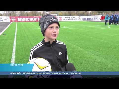 """Волгоградский стадион """"Зенит"""" готов принять любителей мини-футбола"""