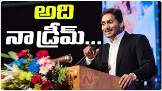 Prevention of Corruption is My Dream, Says CM YS Jagan | YS Jagan Speech At Dallas | NTV