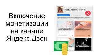 Включение монетизации на канале Яндекс.Дзен. Отзыв о курсе «Лови Дзен»