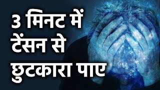 3 मिनट में टेंशन ख़त्म Overcome Tension, Stess & Depression in 3 Minutes thumbnail