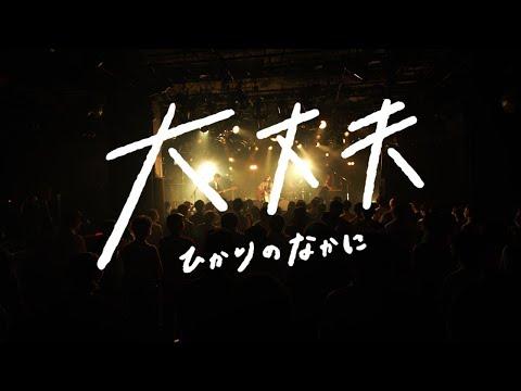 【Music Video】「大丈夫」 / ひかりのなかに