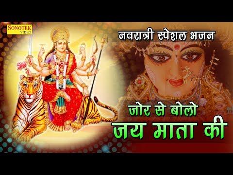 जोर से बोलो जय माता की     Jor Se Bolo Jai Mata Di    Navratri Speacial Bhajan 2017