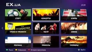 Приложение EX.UA на медиаплеерах iNeXT