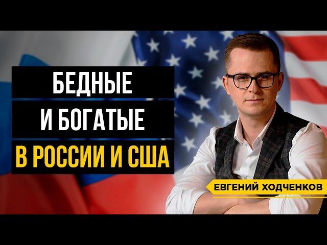 Сравнение России и США. Богатство и бедность / Статистика уровней жизни в России и США