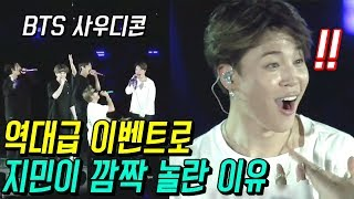 [K-POP NEWS] BTS Jimin is surprised at the best event in Saudi Arabia concert.