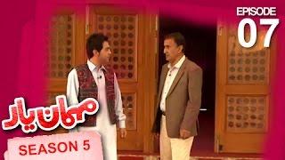 Mehman-e-Yar - Season 5 - Episode 7 / مهمان یار - فصل پنجم - قسمت هفتم