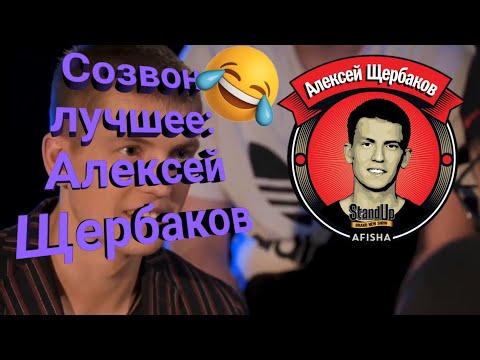 """Созвон лучшее: """"Алексей Щербаков"""""""