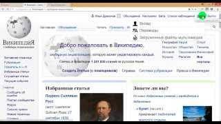 Урок 6: Перевод статей в Википедии