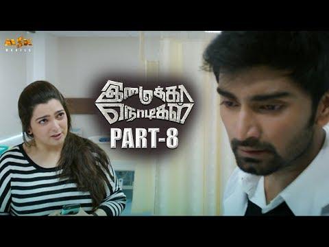 Nayanthara Latest Tamil Movie - Imaikkaa Nodigal Part 8 | Atharvaa, Nayanthara, Anurag Kashyap