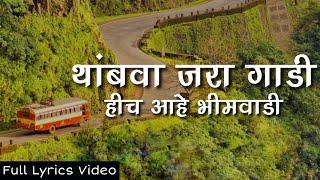 Thambava Jara Gadi || Non Stop Bhim Geet || Kunal Creation