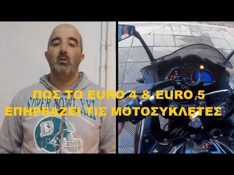 Τι είναι οι προδιαγραφές EURO 4 & 5  και πως επηρεάζουν τις μοτοσυκλέτες?