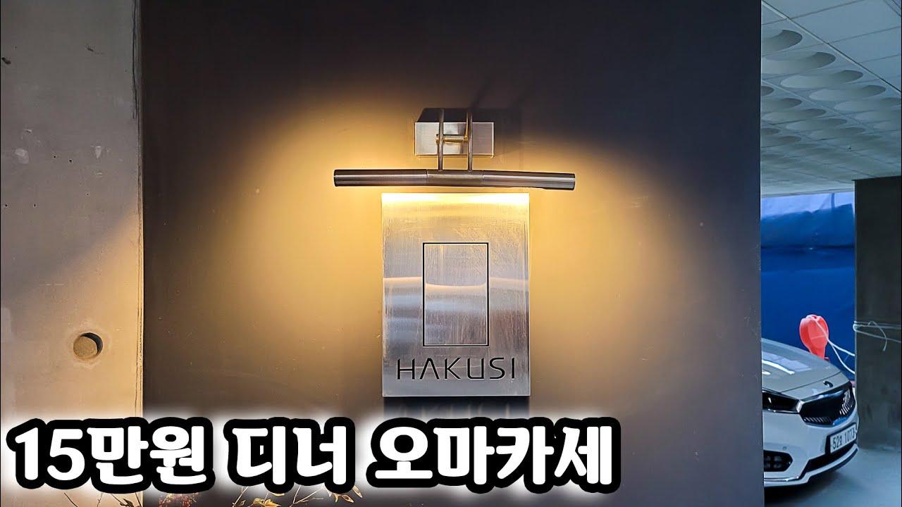 스시도 아니고 카이세키도 아닌 숯불 요리 오마카세?