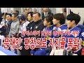 신의한수 생방송 1월 19일 / 문재인, 평창 아이스하키 단일팀 여파에 지지율 폭락!