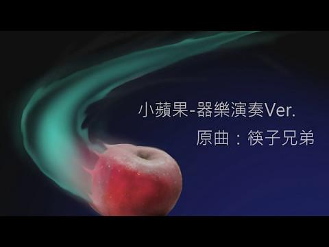 【協力短錄】Little Apple(筷子兄弟) Instrumental Metal Cover ft.Zhan