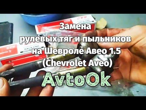 ЗАМЕНА РУЛЕВЫХ ТЯГ И ПЫЛЬНИКОВ НА АВЕО 1.5