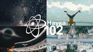 Наука - 102 - Гравитация