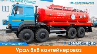Вездеход Урал 8х8 контейнеровоз с ДОПОГ