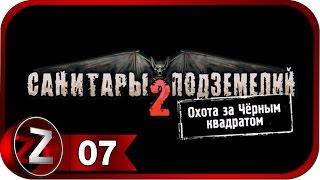 Санитары подземелий 2 Прохождение на русском #7 - Развратный поп [FullHD|PC]